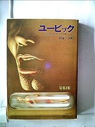 ユービック (1978年) (ハヤカワ文庫―SF)