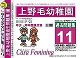 上野毛幼稚園【東京都】 H29年度用過去問題集11(H28+幼児テスト)