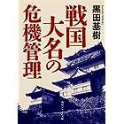 戦国大名の危機管理 (角川ソフィア文庫)
