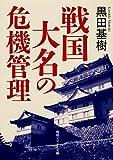 「戦国大名の危機管理 (角川ソフィア文庫)」販売ページヘ