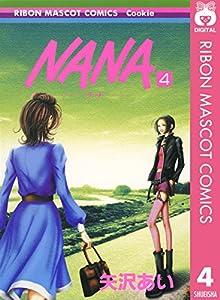 NANA―ナナ― 4巻 表紙画像