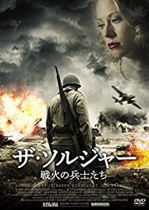 ザ・ソルジャー 戦火の兵士たち [DVD]