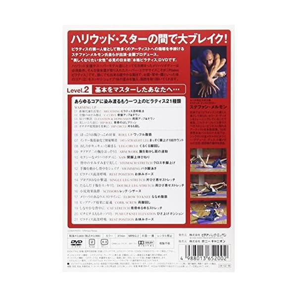 ピラティス ダイエット Level.2 [DVD]の紹介画像2