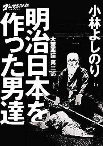 大東亜論 第三部 明治日本を作った男達: ゴーマニズム宣言SPECIAL