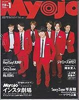 ちっこいMyoJo(ミョージョー) 2018年 01 月号 [雑誌]: MYOJYO 増刊