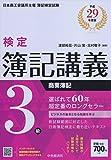 3級商業簿記〔平成29年度版〕 (【検定簿記講義】)