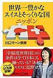 「世界一豊かなスイスとそっくりな国ニッポン」川口マーン惠美