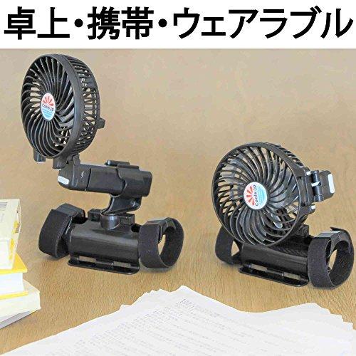 卓上&携帯&着用 扇風機(リュック・バッグ・エアロバイク・ベルト・車イス・傘・掃除機につけて使える)抱っこファン 充電式 USB扇風機(お弁当を冷ますのに便利)