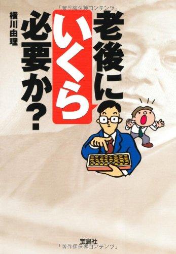 老後にいくら必要か? (宝島SUGOI文庫)の詳細を見る