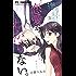 桐生先生は恋愛がわからない。(3) (フラワーコミックス)