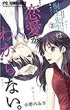 桐生先生は恋愛が分からない。 / 小野ハルカ のシリーズ情報を見る