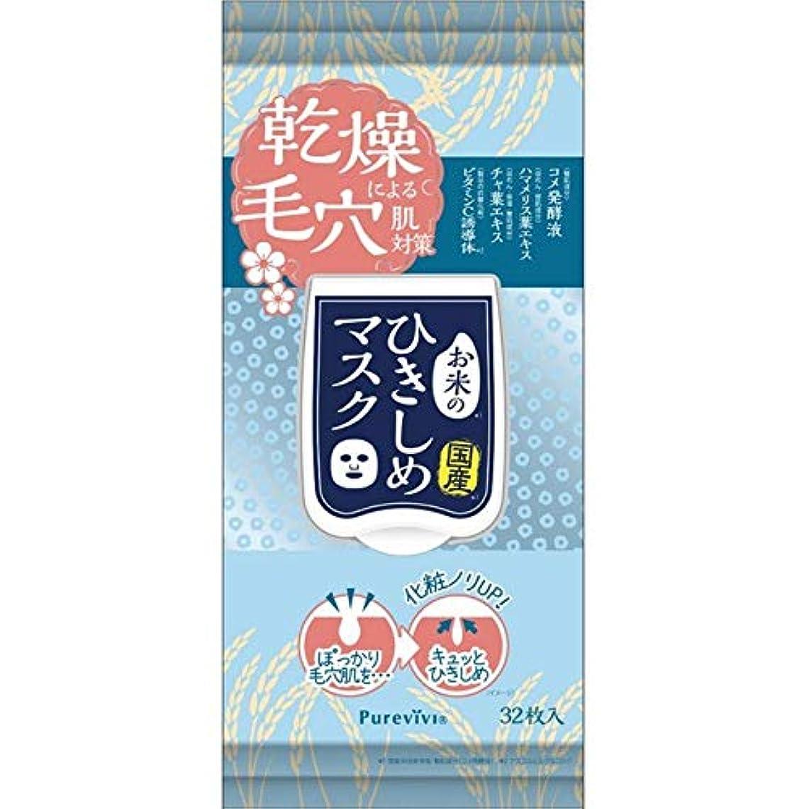 統計的最初に学校教育東京アロエ ピュアヴィヴィ お米のひきしめマスク(32枚入り) フェイスマスク