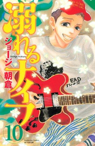 溺れるナイフ(10) (講談社コミックス別冊フレンド)