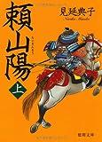 頼山陽 上 (徳間文庫)