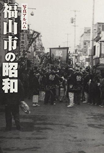福山市の昭和 (写真アルバム)