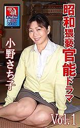 昭和猥褻官能ドラマVol.1 小野さち子 ATHENA E-BOOKS SERIES