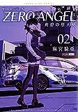 ゼロ エンジェル~爽碧の堕天使~ 2巻 (ヤングキングコミックス)