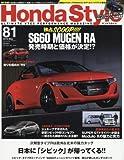 Honda Style (ホンダ スタイル) 2016年5月号 Vol.81