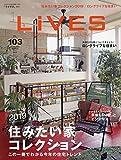 LiVES(ライヴズ) 2019年2月号 VOL.103