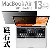 [着脱可能なマグネット式] MacBook Air 13インチ [2018 Retina] 用 のぞき見防止フィルター 磁石っつく Privaucks 〜プライバックス〜【JTTオンライン】左右からの覗き込みを防ぎプライバシーを守ります・画面の写り込みを防ぐアンチグレア加工済
