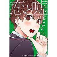 恋と嘘(4) (マンガボックスコミックス)