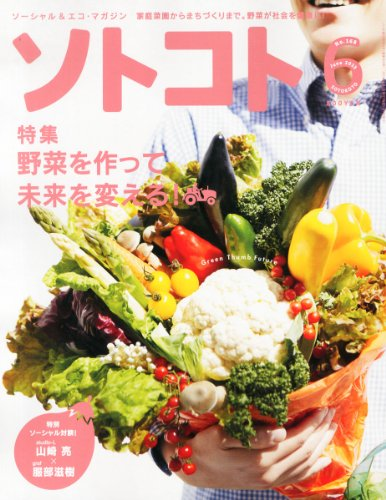 SOTOKOTO (ソトコト) 2013年 06月号 [雑誌]の詳細を見る