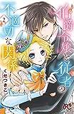 伯爵令嬢と従者の不適切な関係(2) (プリンセス・コミックス)
