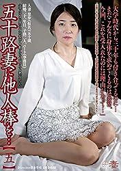 五十路妻に他人棒を…【五】 ゴーゴーズブラック/妄想族 [DVD]