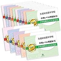 久留米信愛中学校2ヶ月対策合格セット(15冊)