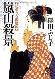 嵐山殺景 (徳間文庫―足引き寺閻魔帳)