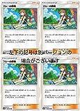 ポケモンカードSM ブルーの探索(4枚セット)