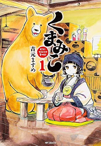 くまみこ 1 (MFコミックス フラッパーシリーズ)の詳細を見る