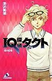 IQ探偵タクト 桜の記憶 (カラフル文庫)