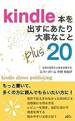 Kindle本を出すにあたり大事なこと プラス20 (大隈文庫)