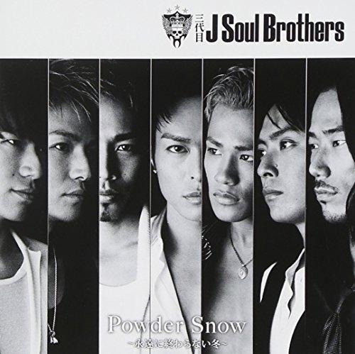 Powder Snow~永遠に終わらない冬~(DVD付) - 三代目 J Soul Brothers