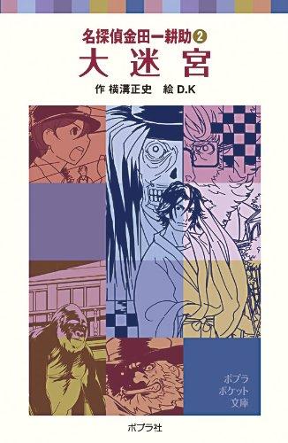 大迷宮―名探偵金田一耕助〈2〉 (ポプラポケット文庫)の詳細を見る