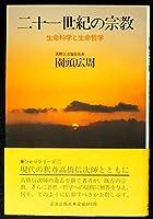 二十一世紀の宗教―生命科学と生命哲学 (ひかりシリーズ (1))
