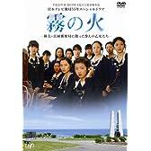 霧の火-樺太・真岡郵便局に散った9人の乙女たち- [DVD]