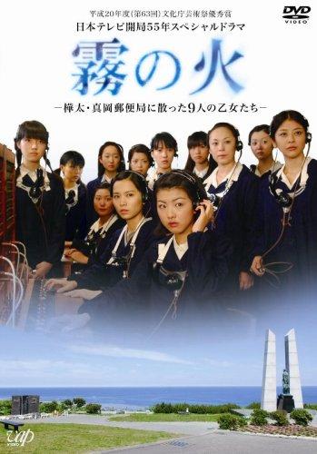 霧の火-樺太・真岡郵便局に散った9人の乙女たち- [DVD]の詳細を見る