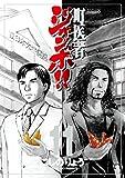 町医者ジャンボ!!(11) (週刊現代コミックス)
