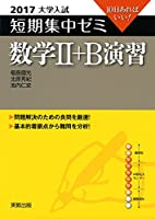 大学入試短期集中ゼミ数学2+B演習 2017―10日あればいい!