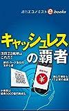 キャッシュレスの覇者 週刊エコノミストebooks
