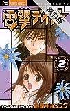 電撃デイジー(2)【期間限定 無料お試し版】 (フラワーコミックス)