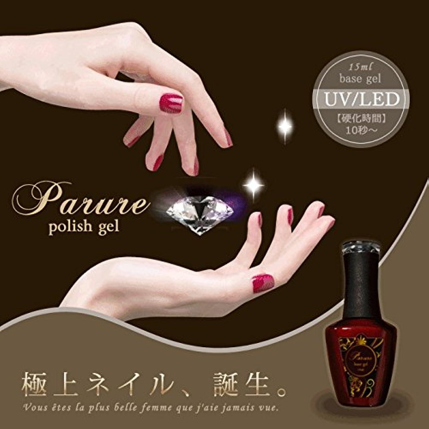 雑多な一節パークジェルネイル《サンディング不要で爪に優しい?》Parure パリュール ポリッシュベースジェル(15mL)