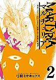 マルチュリア(2)(完) (ブレイドコミックス) (BLADE COMICS)