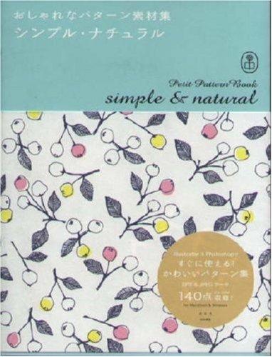 おしゃれなパターン素材集 シンプル・ナチュラル (Bnn Pattern Book Series)の詳細を見る