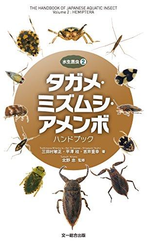 タガメ・ミズムシ・アメンボ ハンドブック (水生昆虫2)