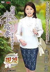 初撮り六十路妻ドキュメント 遠田恵未 センタービレッジ [DVD]