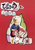 びんちょうタン(3) 初回限定版 (BLADE COMICS)