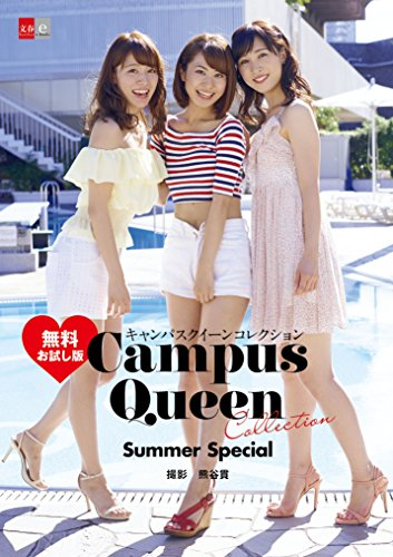 キャンパスクイーンコレクション Summer Special...